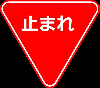 道路標識 交通標識 とまれ