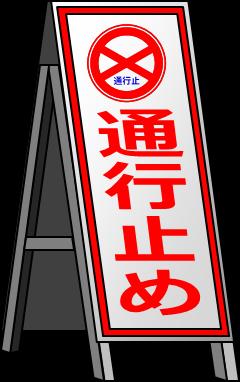 道路標識看板
