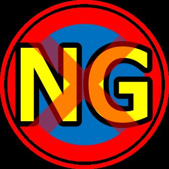 NG 放送禁止