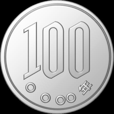 百円玉の表裏のイラスト | フリー、無料で使えるイラストカット.com